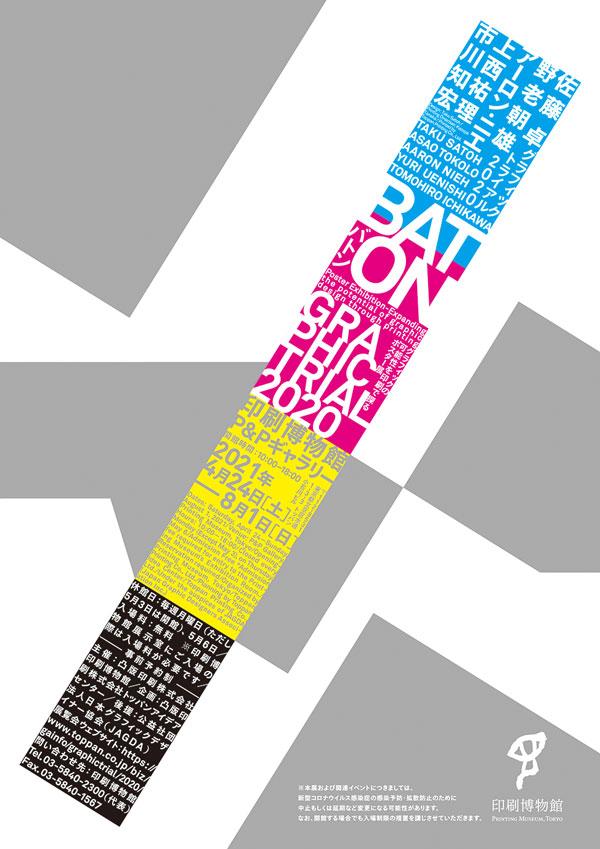 「グラフィックトライアル 2020 Baton」印刷博物館