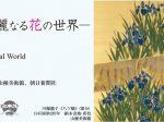 「開館55周年記念特別展 百花繚乱 —華麗なる花の世界—」山種美術館