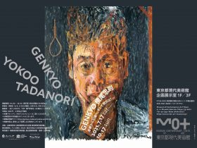 「GENKYO 横尾忠則 原郷から幻境へ、そして現況は?」東京都現代美術館