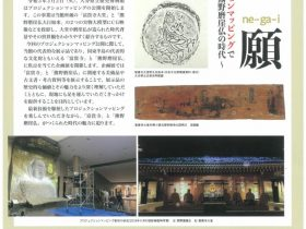 「祈 i-no-ri と 願 ne-ga-i~プロジェクションマッピングで迫る富貴寺と熊野磨崖仏の時代~」大分県立歴史博物館
