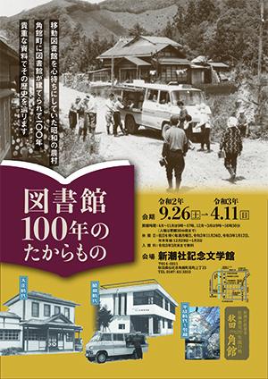 「図書館100年のたからもの」新潮社記念文学館