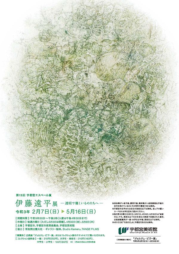 第13回宇都宮エスペール賞 伊藤遠平展「―透明で優しいものたちへ―」宇都宮美術館
