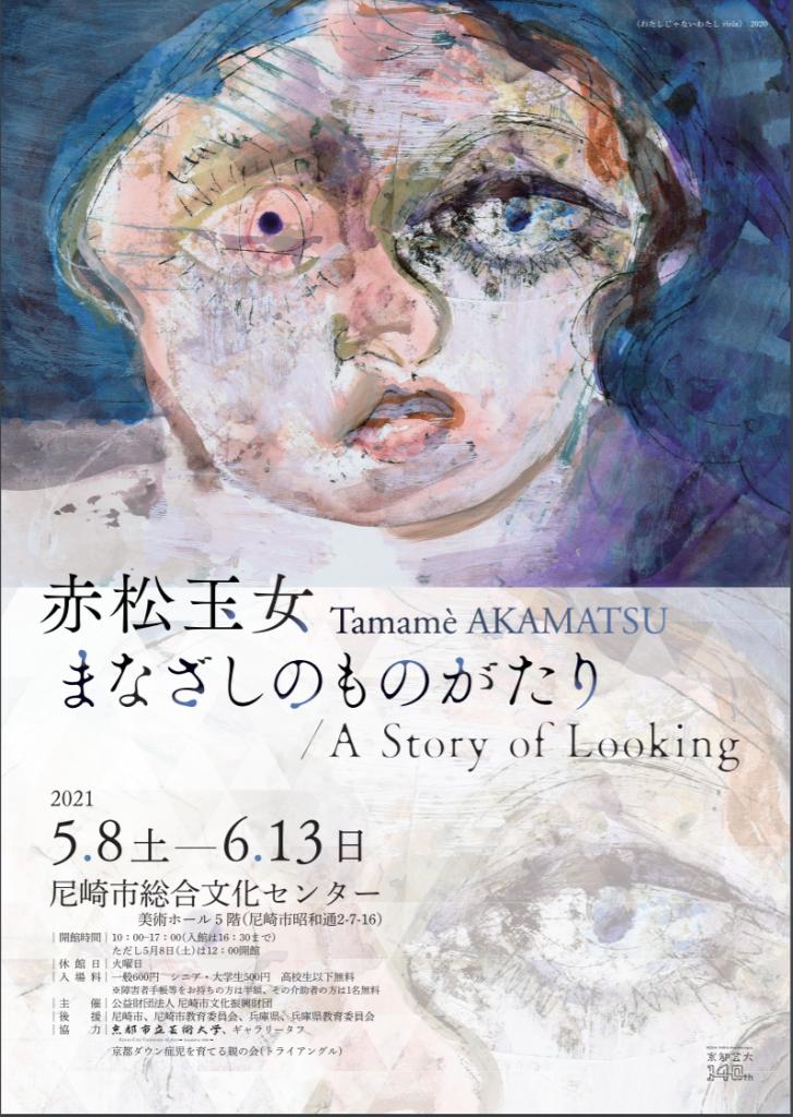 「赤松玉女 まなざしのものがたり/A Story of Looking」尼崎市総合文化センター