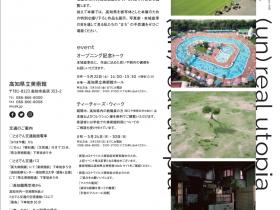 「本城直季 (un)real utopia この世界にあなたがいる」高知県立美術館