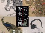 「若冲と近世絵画」相国寺承天閣美術館