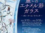 特別展「麗しのエナメル彩ガラス -ガレ・ドーム・ラリック-」北澤美術館