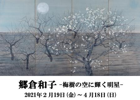 「郷倉和子-梅樹の空に輝く明星-」射水市新湊博物館