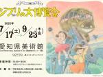 「ジブリの大博覧会~ジブリパーク、開園まであと1年。~GHIBLI EXPO」愛知県美術館