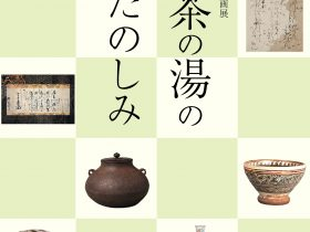 企画展「茶の湯のたのしみ」富山市佐藤記念美術館