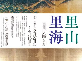 所蔵品展「里山里海」石川県七尾美術館