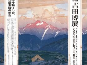 「没後70年 吉田博展」静岡市美術館