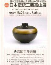 日本工芸会富山支部60周年記念「日本伝統工芸富山展」高岡市美術館