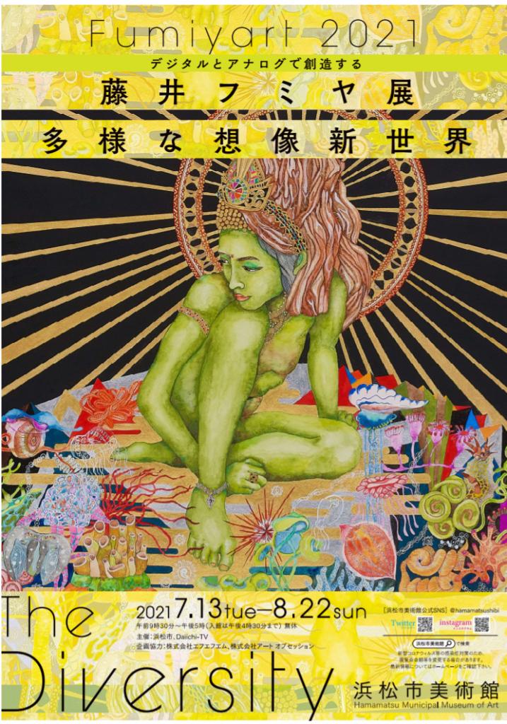 「藤井フミヤ展 多様な創造神世界」浜松市美術館