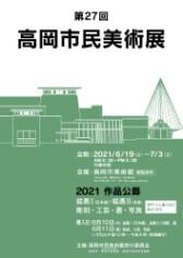 「第27回 高岡市民美術展」高岡市美術館