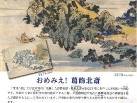 「葛飾北斎 琉球八景展」浦添市美術館