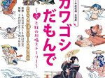 企画展「カワゴシだもんで~愛と絆の川場ストーリー~」島田市博物館