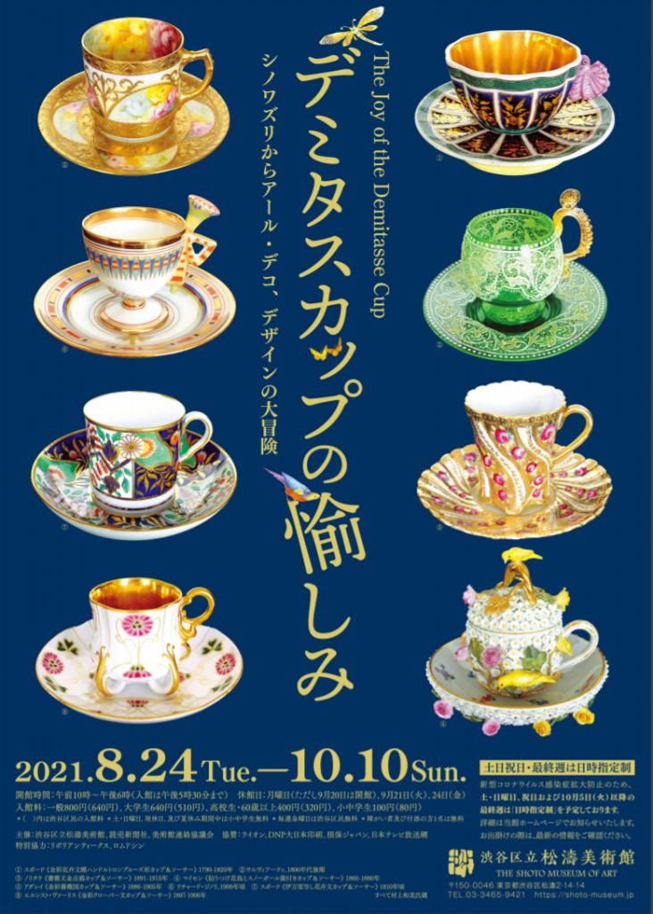 「デミタスカップの愉しみ」渋谷区立松濤美術館