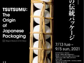 「包む-日本の伝統パッケージ」目黒区美術館
