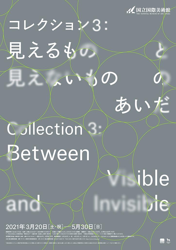 「コレクション3 見えるものと見えないもののあいだ」国立国際美術館