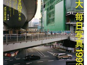 特別展「鷹野隆大 毎日写真1999-2021」国立国際美術館