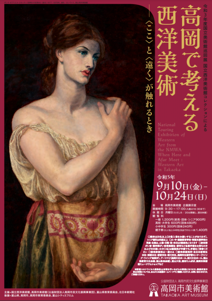 「国立西洋美術館コレクションによる 高岡で考える西洋美術――〈ここ〉と〈遠く〉が触れるとき」高岡市美術館