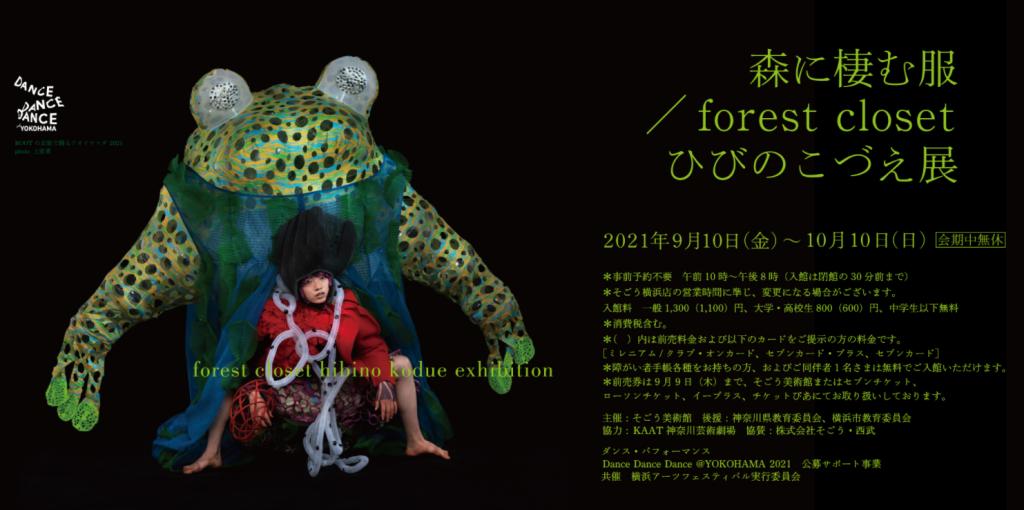 「森に棲む服/forest closet ひびのこづえ展」そごう美術館