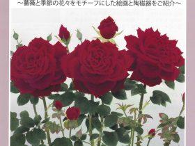 薔薇と四季を彩る花々」三木美術館