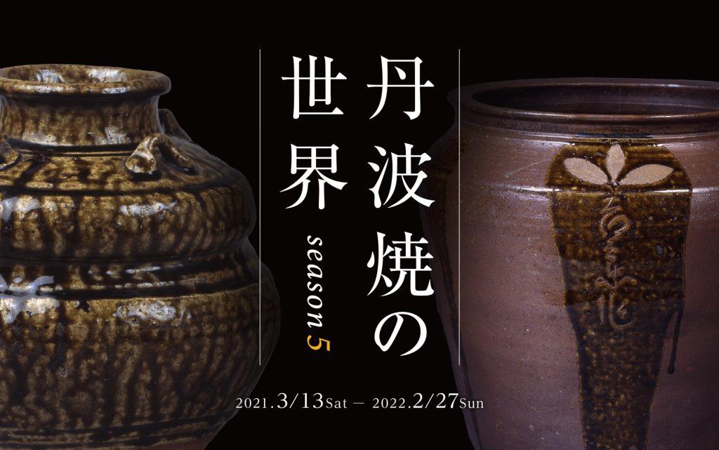 「丹波焼の世界 season5」兵庫陶芸美術館
