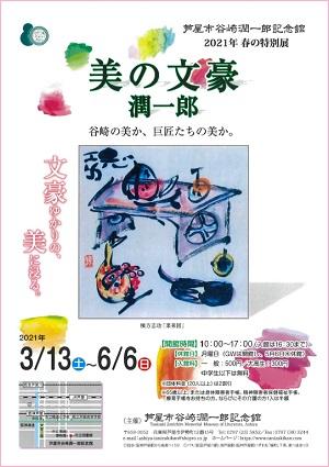 春の特別展「美の文豪、潤一郎~谷崎の美か、巨匠たちの美か~」芦屋市谷崎潤一郎記念館