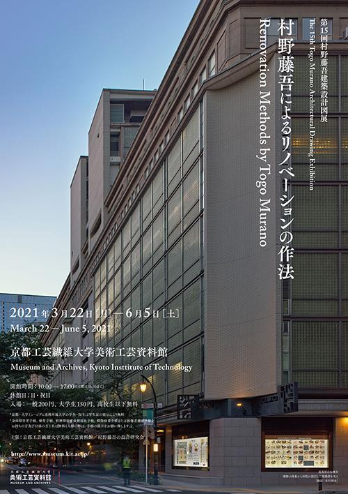 第15回村野藤吾建築設計図展「村野藤吾によるリノベーションの作法」京都工芸繊維大学 美術工芸資料館