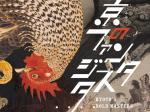 「京(みやこ)のファンタジスタ 〜若冲と同時代の画家たち」嵯峨嵐山文華館