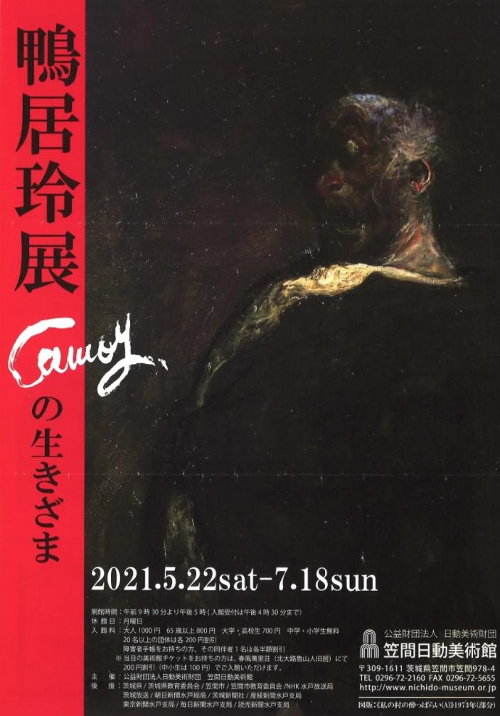 「鴨居玲展-Camoyの生きざま-」笠間日動美術館