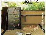 企画展「茶入と茶碗 ─『大正名器鑑』の世界 ─」根津美術館