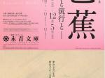 秋季展「柿衞文庫名品にみる 芭蕉―不易と流行と―」永青文庫