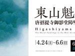 「東山魁夷 唐招提寺御影堂障壁画展」神戸市立博物館