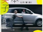 夏季特別展Ⅱ「93歳のフォトグラファー 西本喜美子写真展」新見美術館