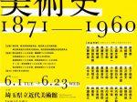 埼玉150周年記念展「埼玉の美術史 1871-1960」埼玉県立近代美術館