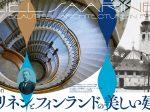 「サーリネンとフィンランドの美しい建築展」パナソニック汐留美術館
