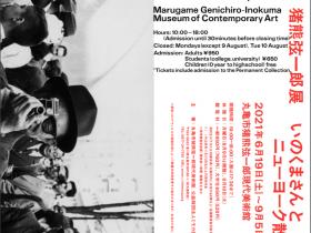 猪熊弦一郎展「いのくまさんとニューヨーク散歩」丸亀市猪熊弦一郎現代美術館