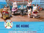 「BE KOBE シルバニアファミリー わくわくミュージアム 2021 in 神戸海洋博物館」神戸海洋博物館