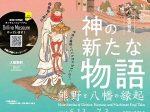 特別列品「神の新たな物語―熊野と八幡の縁起ー」國學院大學博物館