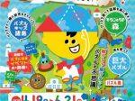 企画展「パズル展~パズル島へようこそ!~」愛媛県総合科学博物館