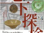 「小倉城庭園地下探検 —3500年前からの歴史があった—」北九州市立小倉城庭園