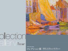 「2021年度 第1回コレクション展」京都国立近代美術館