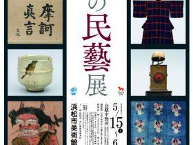 「遠州の民藝展」浜松市美術館
