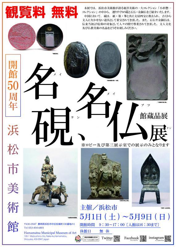 館蔵品展「名硯、名仏展」浜松市美術館