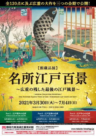 「名所江戸百景~広重の残した最後の江戸風景~」静岡市東海道広重美術館
