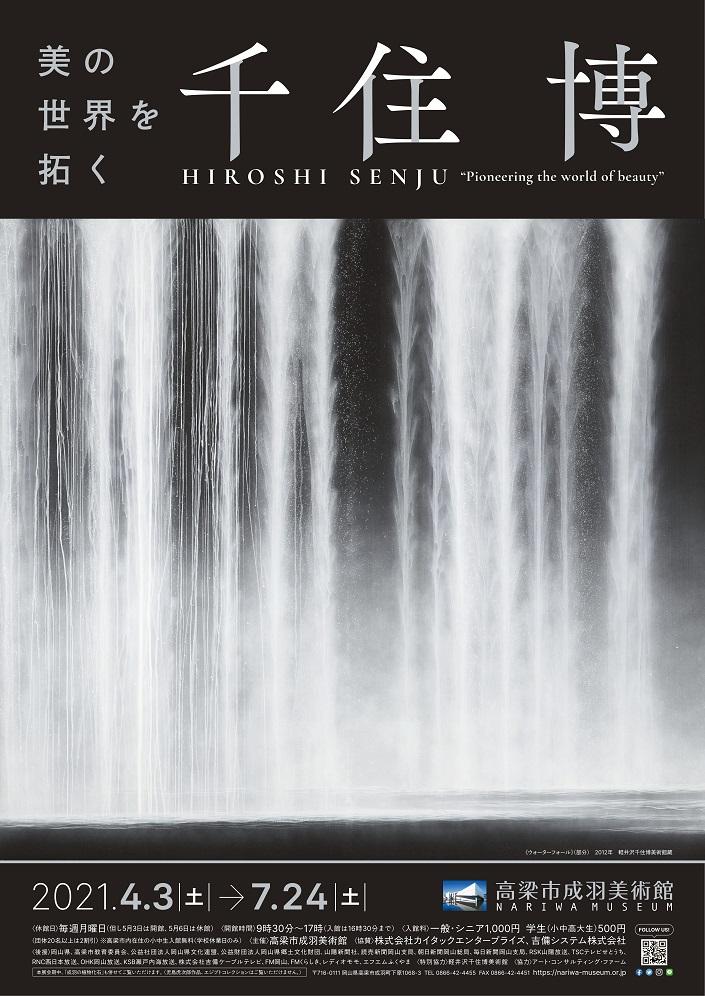 「美の世界を拓く 千住博」高梁市成羽美術館