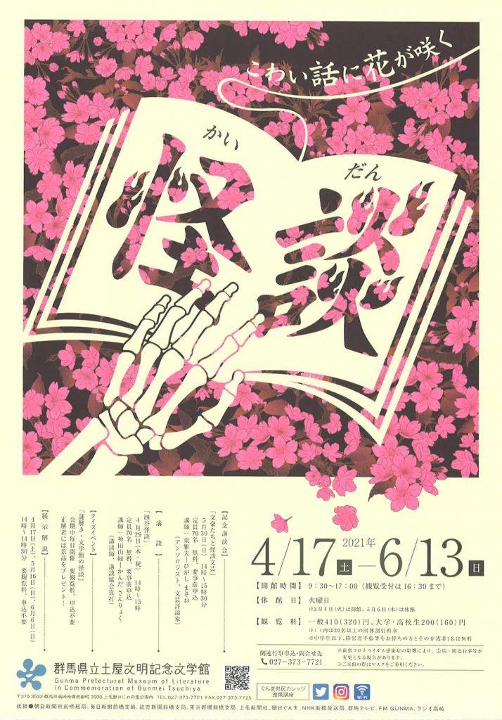 第111回企画展「怪談―こわい話に花が咲く―」群馬県立土屋文明記念文学館