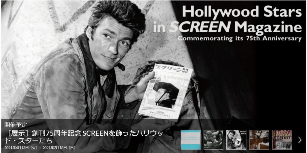 創刊75周年記念「SCREENを飾ったハリウッド・スターたち」国立映画アーカイブ